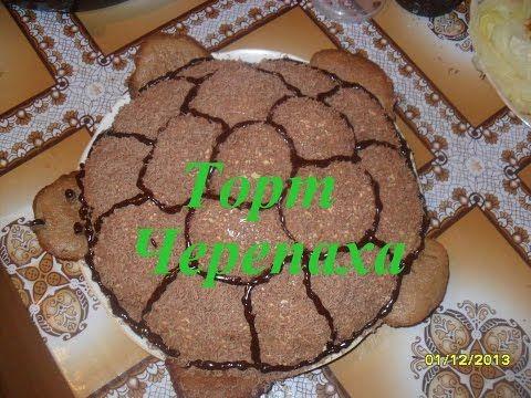 Торт Черепаха. Самый лучший рецепт - YouTube