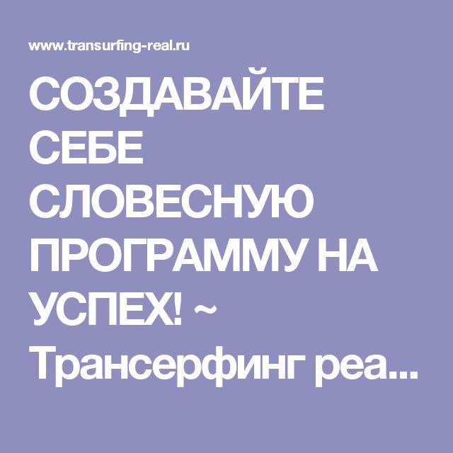 СОЗДАВАЙТЕ СЕБЕ СЛОВЕСНУЮ ПРОГРАММУ НА УСПЕХ! ~ Трансерфинг реальности
