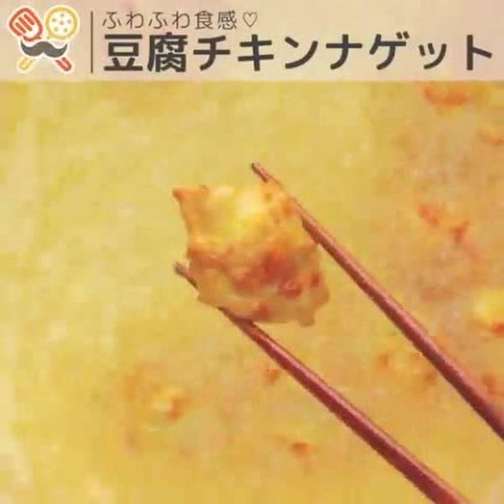 ふわふわでジューシーな食感「豆腐チキンナゲット」 https://lin.ee/54K5TmY/lnnw