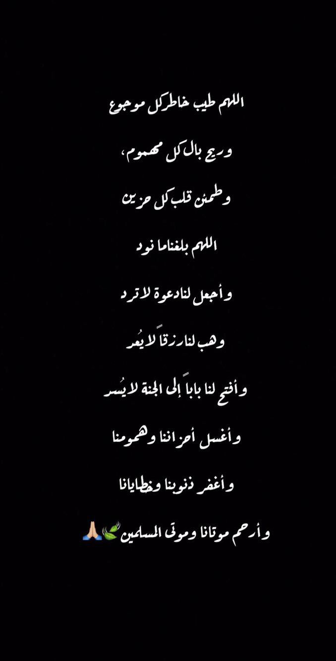 Pin By Mona El Roo7 On ادعية واذكار Islamic Quotes Arabic Quotes Quotes