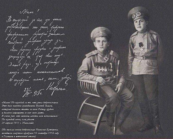 Юные георгиевские кавалеры Второй Отечественной войны / Историческая справка