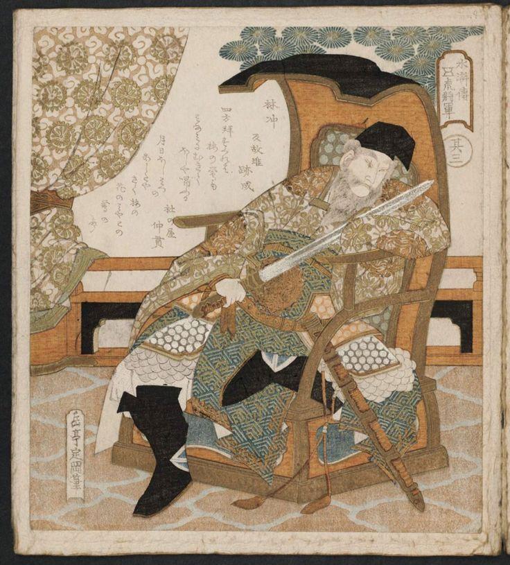 Yashima Gakutei: No. 3, Lin Chong (Rinchû), from the series Five Tiger Generals of the Suikoden (Suikoden goko shôgun) - Museum of Fine Arts