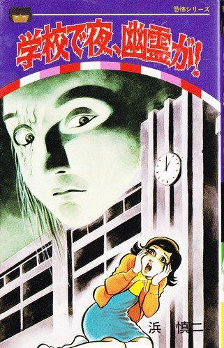 学校で夜、幽霊が!: 浜慎二 ISBN-10: 4651070086 ISBN-13: 978-4651070087 発売日: 1976/07 レモンコミックス07シリーズNo.008 レモンコミックスR13シリーズNo.06