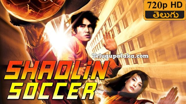 shaolin soccer full movie in hindi free download 720p