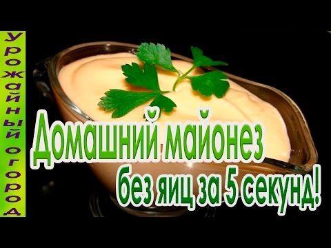 (226) СУПЕР РЕЦЕПТ МАЙОНЕЗА БЕЗ ЯИЦ  ЗА 5 СЕКУНД! - YouTube