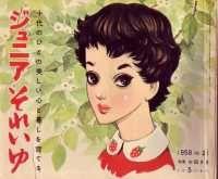 ジュニアそれいゆ No.21 1958年(昭和33年)5月号