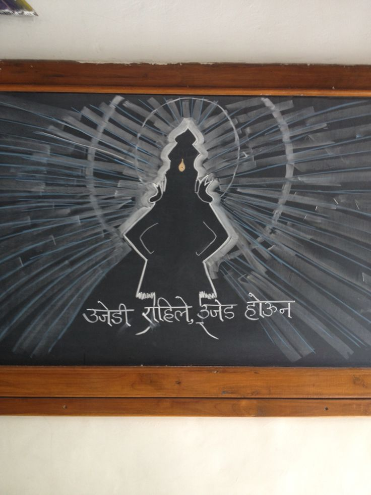 Lord Vitthal makes his divine appearance on my blackboard!