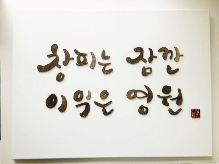 Korean wooden caligraphy frame - custom order