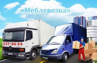 Перевозка офисной мебели Киев перевозка квартиры Киев услуги грузчика Киев