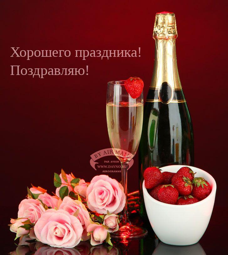 Открытки цветы и шампанское, платье картинки картинки