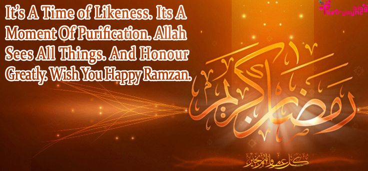 Ramzan Kareem Wishes and SMS Messages with Ramzan Images | Poetry