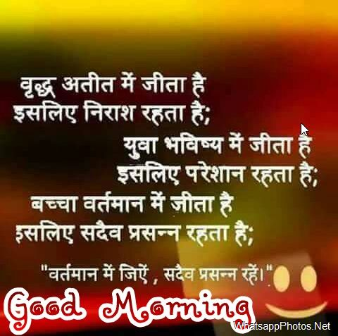 Good Morning Hindi Image - http://whatsappphotos.net/good-night-hindi-image/