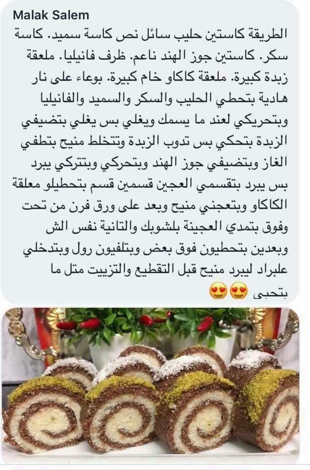 رول جوز هند Arabic Sweets Recipes Arabic Food Arabic Sweets