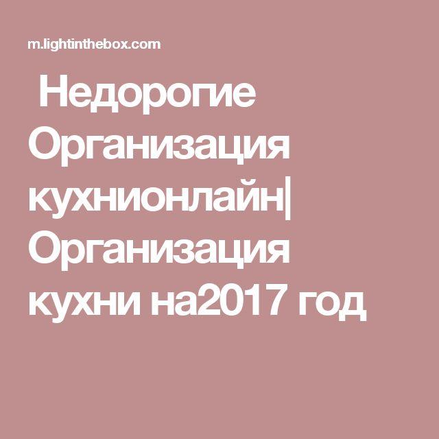 Недорогие Организация кухнионлайн| Организация кухни на2017 год