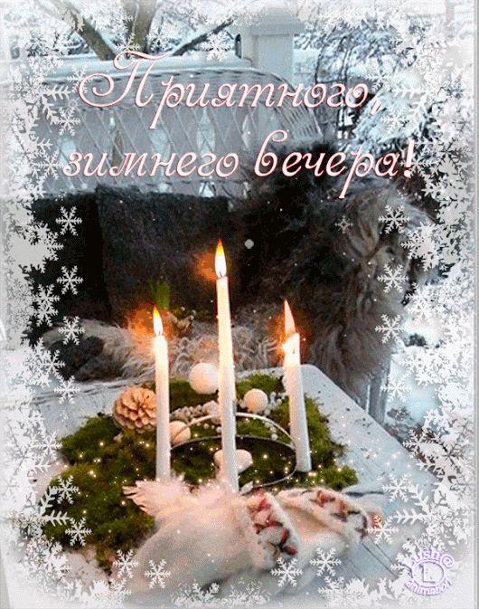 Сайт открытки, картинки анимация доброго зимнего вечера