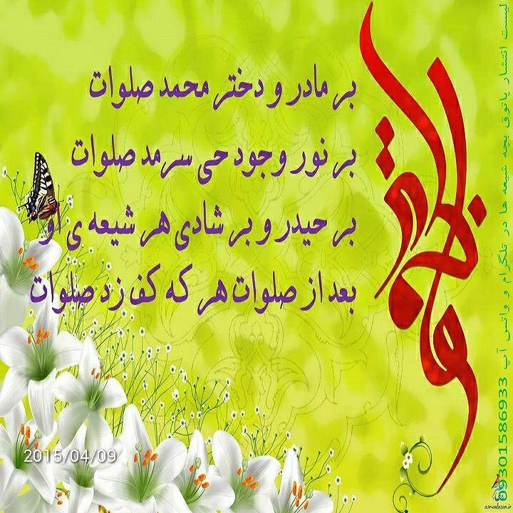 صلوات بر محمد ص