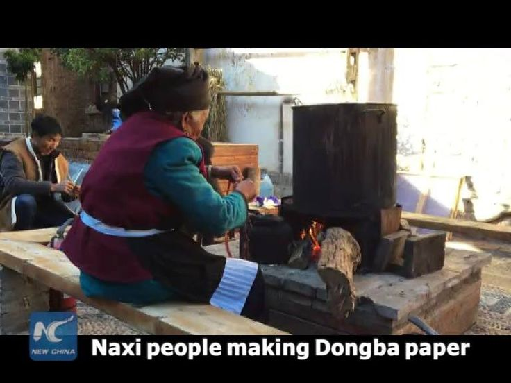 """Dongba paper of China's Naxi ethnic group is known as a """"living fossil"""", and legend says it lasts a thousand years. Let's see how it's made!"""
