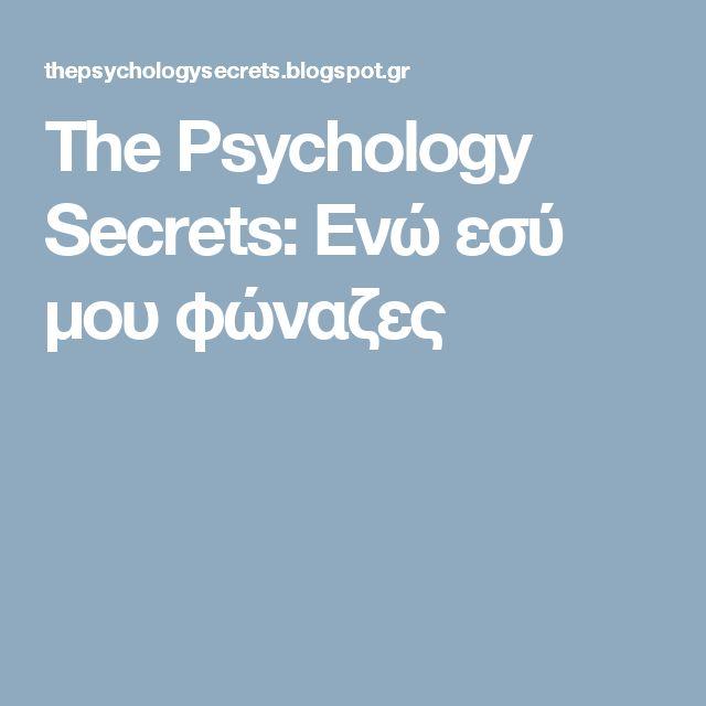 The Psychology Secrets: Ενώ εσύ μου φώναζες