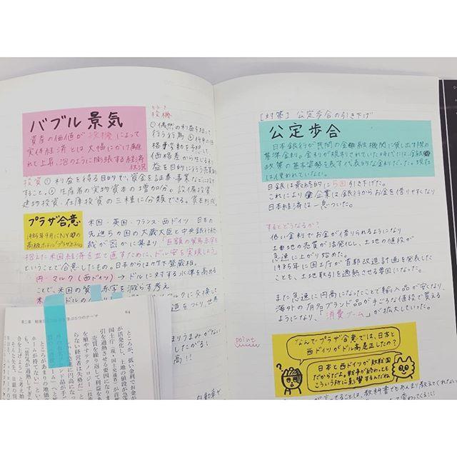 自分のノートを見返した時にわかりづらい、と感じることないですか?いまインスタでじわじわブームになってきている勉強法「付箋ノート」で効率がさらにUPしちゃうんです♡ | ページ2
