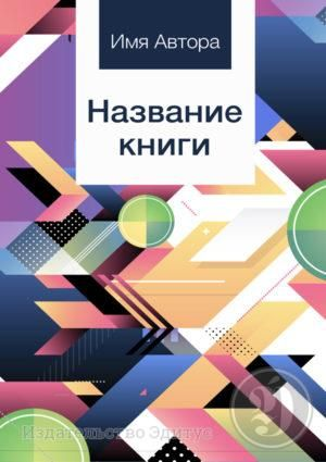 208_rus