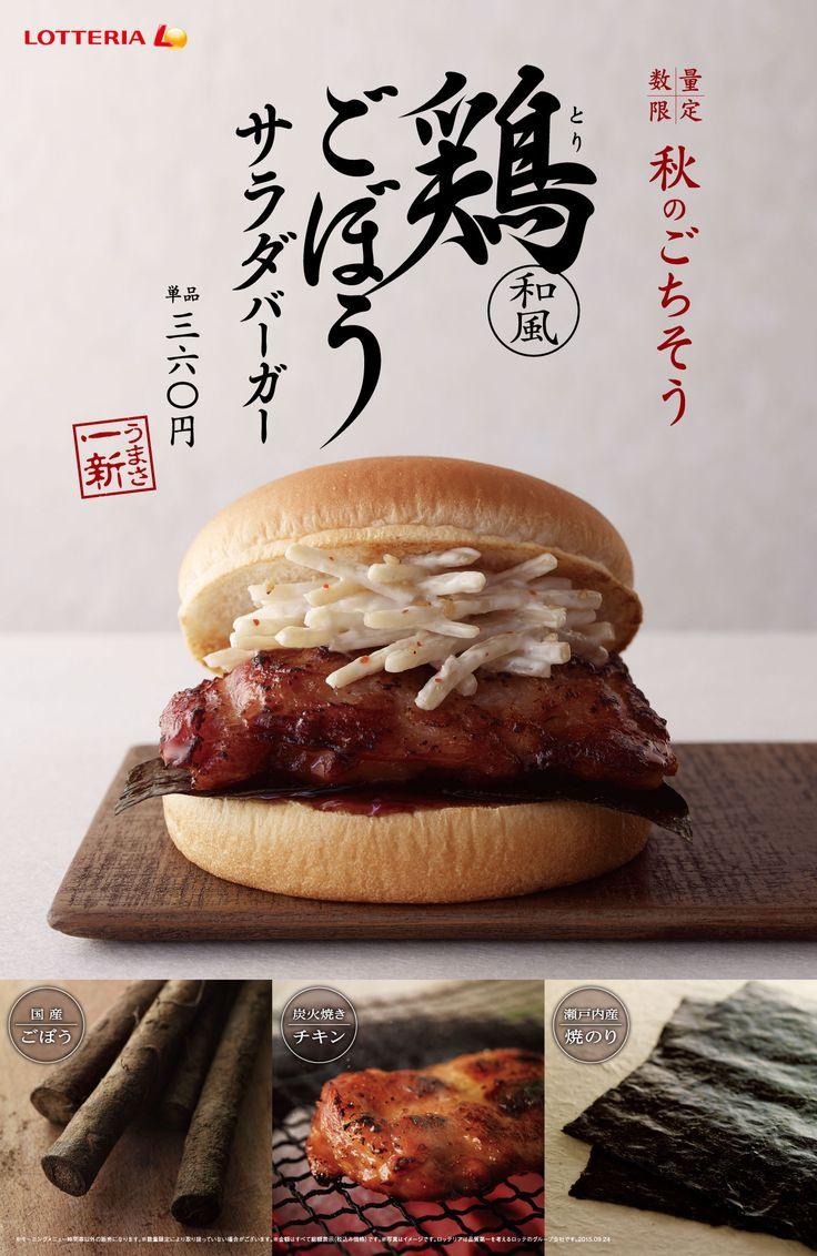 ~ロッテリアから秋のごちそうメニュー新登場~9 月24 日より『鶏ごぼうサラダバーガー』期間限定発売!