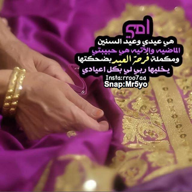 Pin By Amani On عيدكم مبارك Islamic Inspirational Quotes Inspirational Quotes Quotes