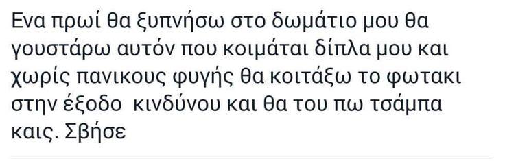 #renestyliara #ρενε #στυλιαρα