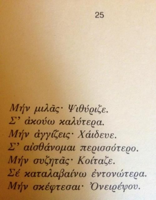 #greek poem quote