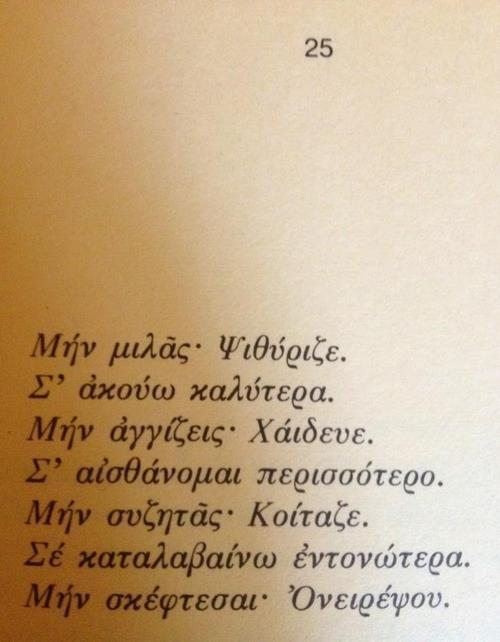 #greek poem