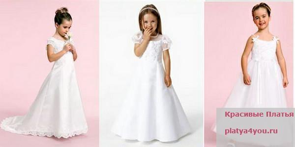 Платье для маленькой девочки на свадьбу
