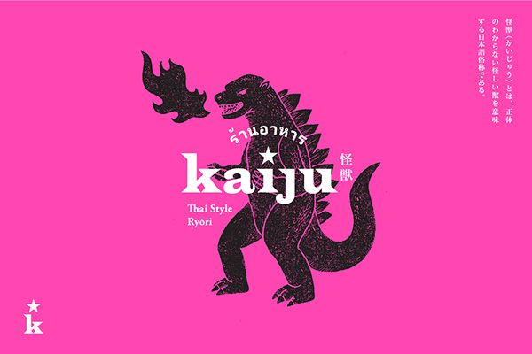 Kaiju is the first Thai–Japanese fusion restaurant in Kuala Lumpur. The name Kaiju (怪獣) is a Japanese film genre that features giant monsters, so we created a Godzilla as the main logo and a Thai Dragon as it's nemesis.