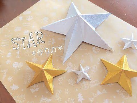 七夕やクリスマス☆簡単♪折り紙で作る立体感のある「お星さま」 - YouTube