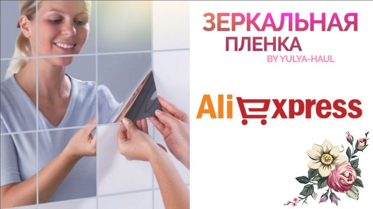 БЕЗОПАСНОЕ ЗЕРКАЛО-ПЛЕНКА AliExpress