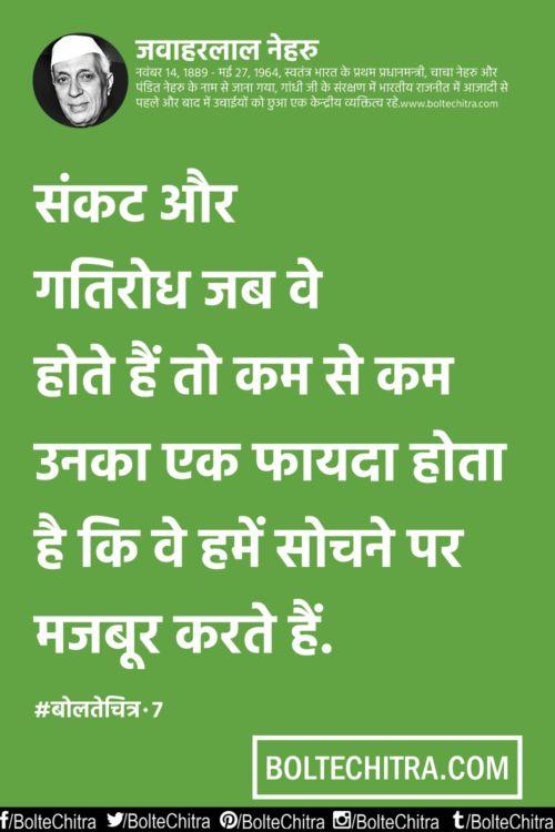 Jawaharlal Nehru Quotes in Hindi        Part 7