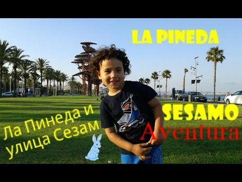 """Ла Пинеда и """"Улица Сезам"""".Sesamo Aventura en La Pineda - YouTube"""