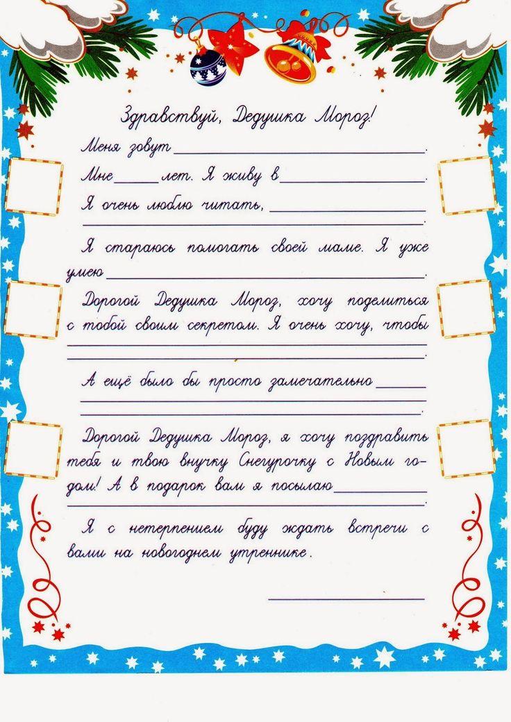 Картинка для заполнения письмо деду морозу, ирина марта