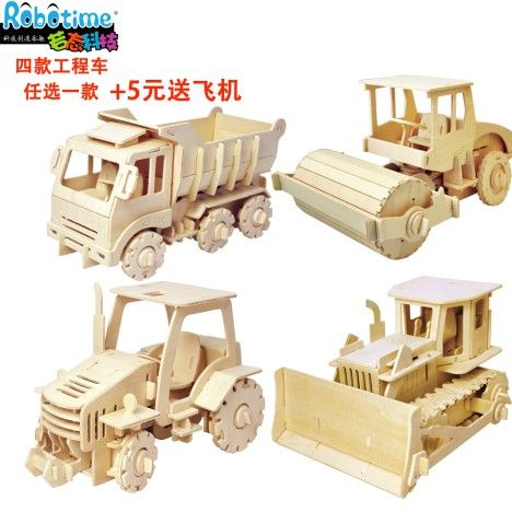 If the state of science and technology wooden toys assembled electric ...