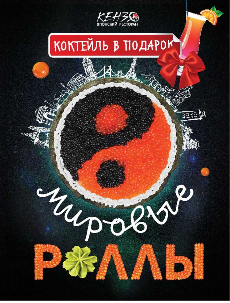 http://kenzo-resto.ru/category-108-rolly