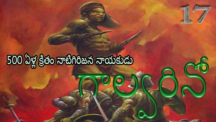 Galvarino Indian Freedom Fighter | Telugu Facts 17th Video