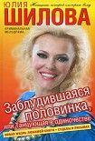 Заблудившаяся половинка, или Танцующая в одиночестве. Начните читать книги Шилова Юлия в электронной онлайн библиотеке booksonline.com.ua. Читайте любимые книги с мобильного или ПК бесплатно и без регистрации.