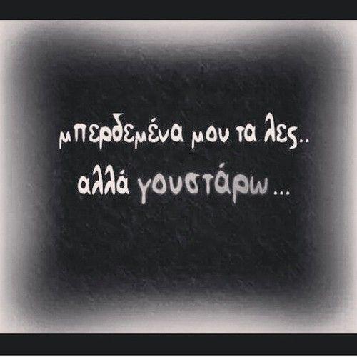 Καλώς ήρθες Παράξενε στον τόπο μου - Active Member #greek #quotes