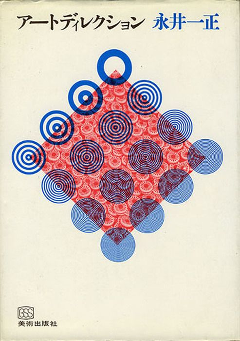 Japanese  Book Cover: Art Direction. Kazumasa Nagai. 1968. - Gurafiku: Japanese Graphic Design