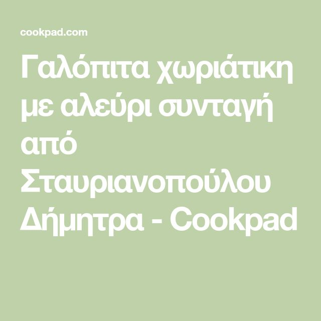 Γαλόπιτα χωριάτικη με αλεύρι συνταγή από Σταυριανοπούλου Δήμητρα - Cookpad