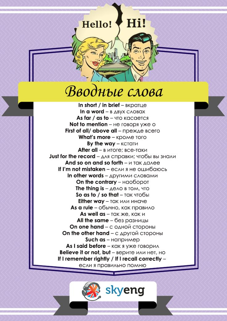 Английские фразы: вводные слова