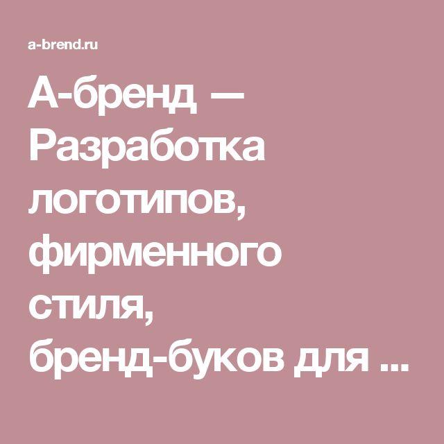 А-бренд — Разработка логотипов, фирменного стиля, бренд-буков для компаний по всей России