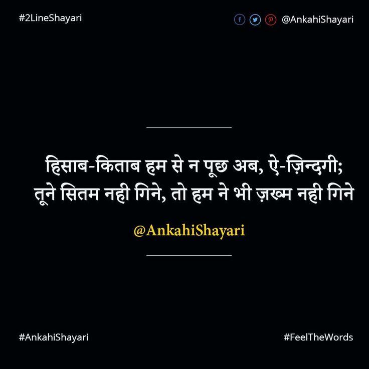 हिसाब किताब हम से न पूछ अब ऐ ज़िन्दगी #AnkahiShayari #FeelTheWords #2LineShayari