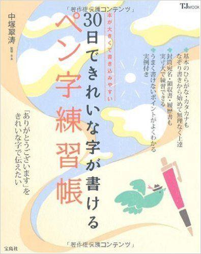 30日できれいな字が書けるペン字練習帳 (TJMOOK)   中塚 翠涛   本-通販   Amazon.co.jp