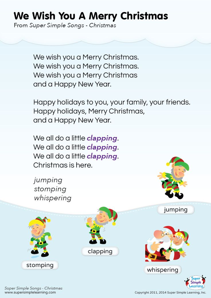 """Lyrics poster for """"We Wish You A Merry Christmas"""" holiday song from Super Simple Learning. #kidssongs #kindergarten #ESL"""