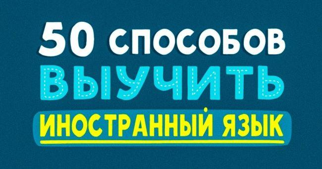50способов выучить иностранный язык судовольствием