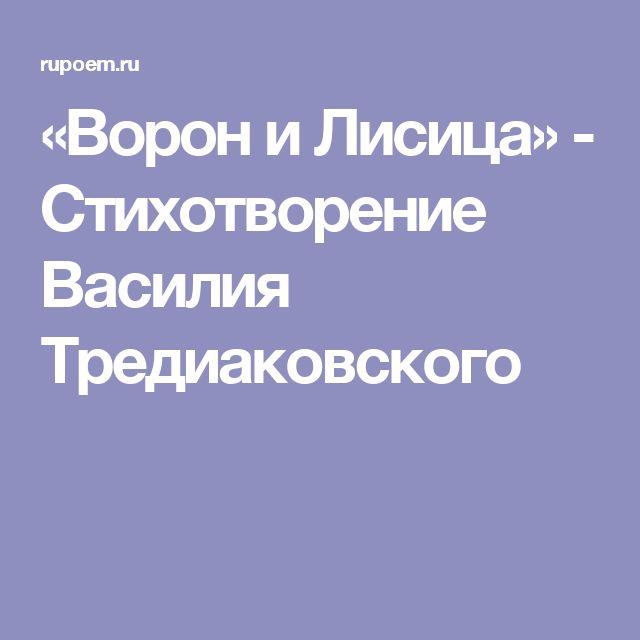 «Ворон и Лисица» - Стихотворение Василия Тредиаковского